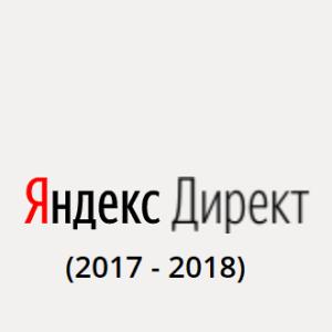 Сбор ключевых слов для Яндекс.Директа