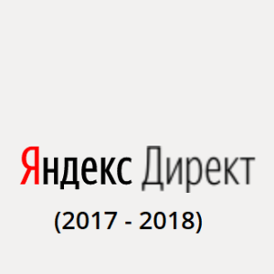 Быстрый тест сайта в Яндекс.Директ