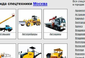 Федеральный портал по аренде спецтехники «Сам-Дин»