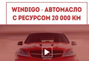 Каталог автомасел «WINDIGO» — автомасло с ресурсом 20 000 км