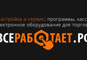 Сайт для мобильных устройств «Всёработает.рф»