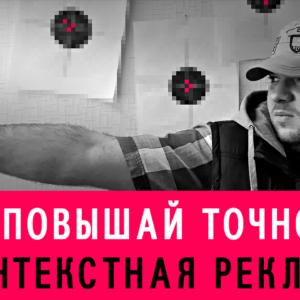 Яндекс.Директ как сократить расходы и сэкономить