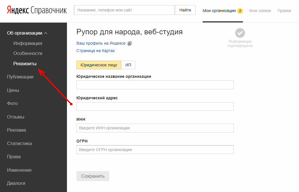 Как Добавить Магазин В Яндекс Справочник