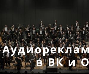 Аудио реклама в музыке ВКонтакте и Одноклассники
