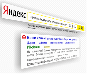 Реклама в Яндекс - это не только контекст