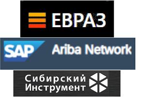 Интеграция в каталог SAP Ariba «ЕВРАЗ» по технологии PunchOut, для компании «Сибирский инструмент»