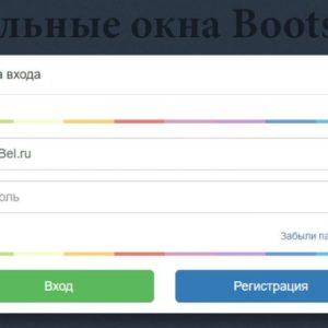 Модальные окна Bootstrap 3