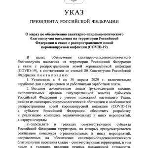 Указ Президента РФ от 02.04.2020 N 239