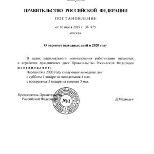 ПОСТАНОВЛЕНИЕ ПРАВИТЕЛЬСТВА РФ ОТ 10 ИЮЛЯ 2019 Г. N 875