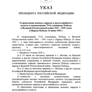 Указ Президента РФ от 29 мая 2020 г. N 345