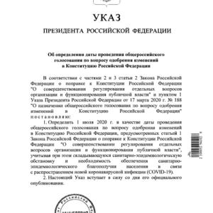 Указ Президента РФ от 1 июня 2020 г. N 354